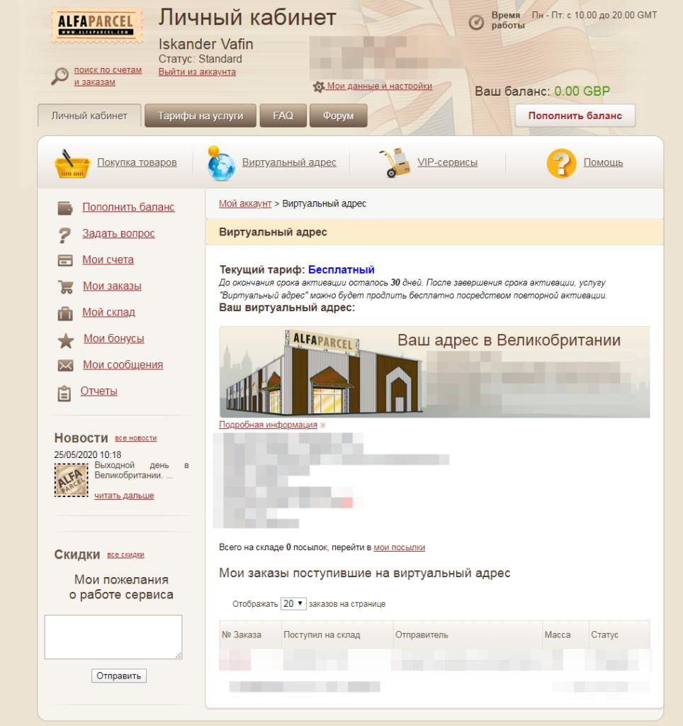 Личная страница с виртуальным адресом в Alpha Parcel